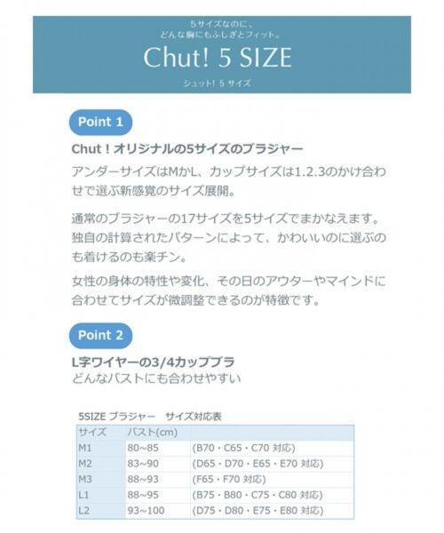 Chut! INTIMATES / シュット! インティメイツ ブラ | ドレスイージーブラ / Chut!5 BRA (C124) | 詳細6
