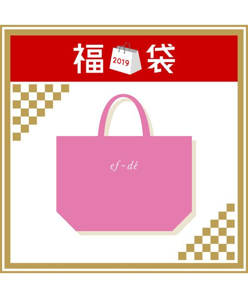 ef-de L / エフデ(エルサイズ) 福袋系 | ニットが充実!1万円福袋(ソノタ)