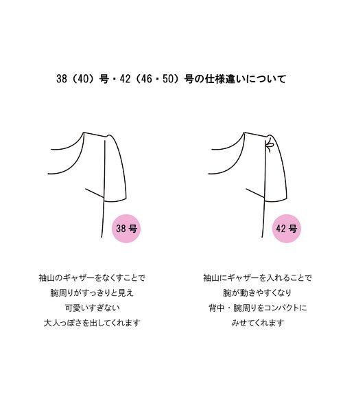 Rose Tiara / ローズティアラ ミニ丈・ひざ丈ワンピース | ウエストタックリボンワンピース | 詳細9