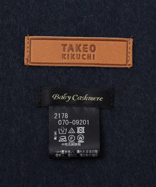 TAKEO KIKUCHI / タケオキクチ マフラー・ショール・スヌード・ストール   ベビーカシミヤ 無地 リバーシブル マフラー   詳細10