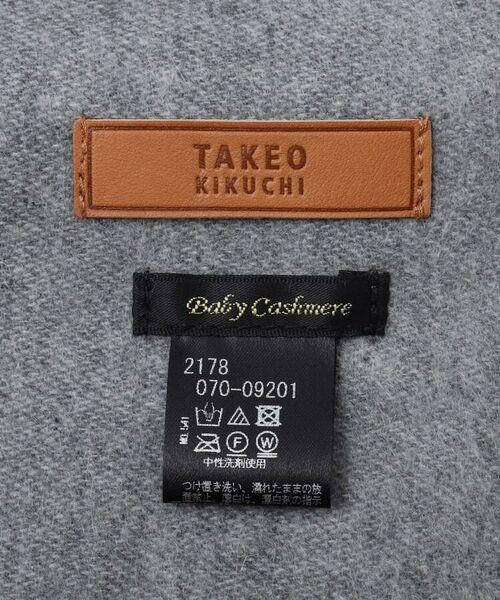 TAKEO KIKUCHI / タケオキクチ マフラー・ショール・スヌード・ストール   ベビーカシミヤ 無地 リバーシブル マフラー   詳細2