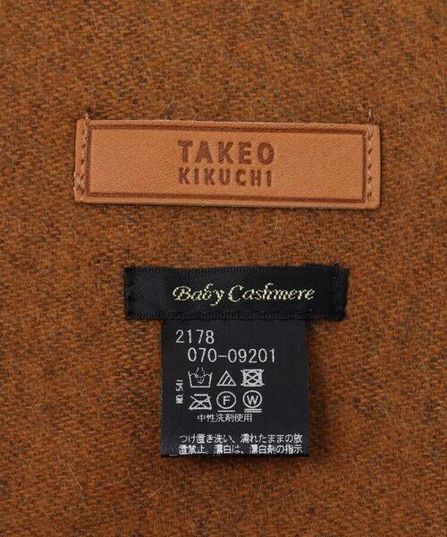 TAKEO KIKUCHI / タケオキクチ マフラー・ショール・スヌード・ストール   ベビーカシミヤ 無地 リバーシブル マフラー   詳細6