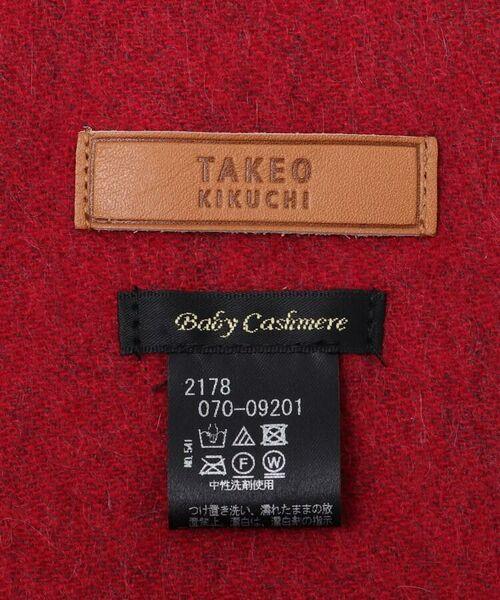 TAKEO KIKUCHI / タケオキクチ マフラー・ショール・スヌード・ストール   ベビーカシミヤ 無地 リバーシブル マフラー   詳細8